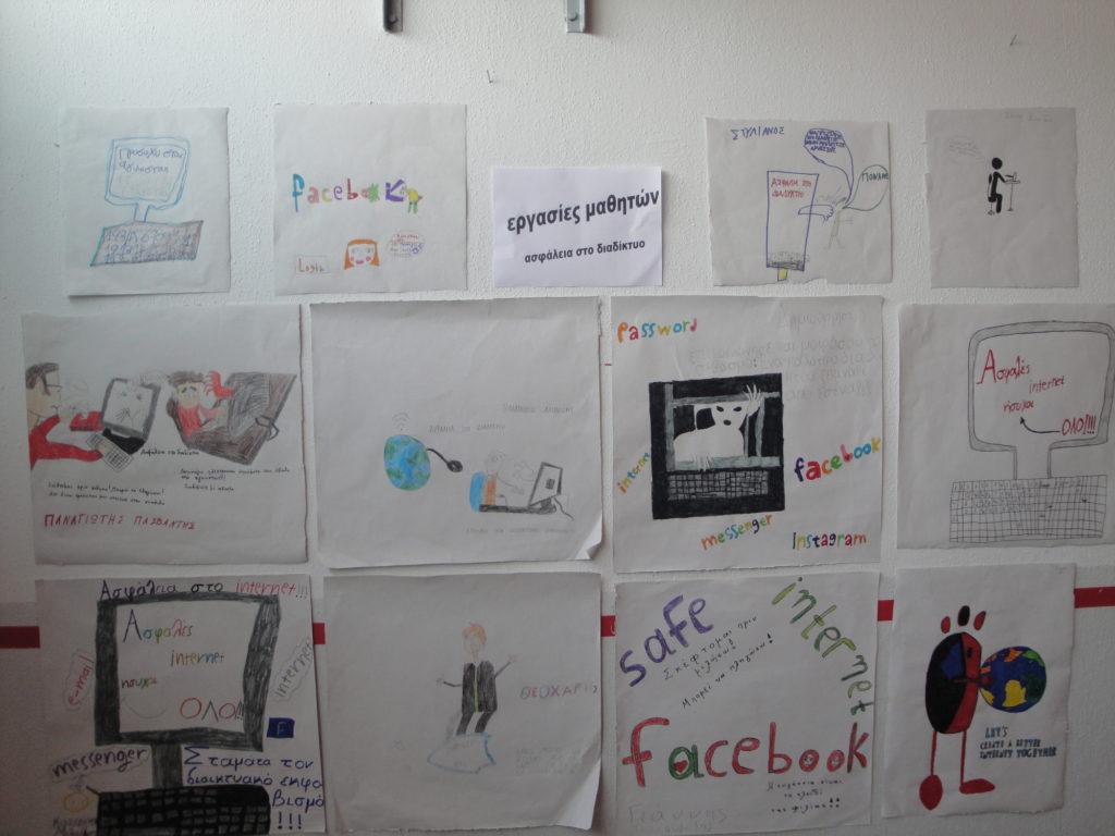 εργασίες μαθητών για την εκδήλωση
