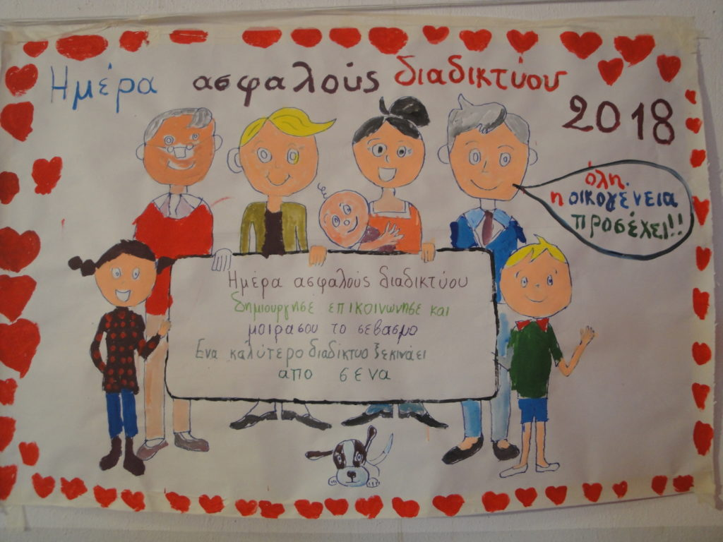 Αφίσα - Δημιουργία των μαθητών και του κ. Γκένιου